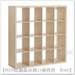 IKEA/イケア KALLAX/カラックス シェルフユニット147x147 cm ホワイトステインオーク調