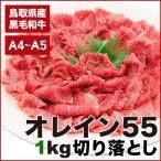 鳥取和牛オレイン55切落し1kg(冷凍) 黒毛和牛 和牛 a4 a5 a5ランク お肉 焼肉 すき焼き 肉 しゃぶしゃぶ ギフト お歳暮 御歳暮 内祝