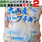 大山産 ハーブチキン モモ肉 2kg 国産 鶏肉 とり肉 鳥肉 肉 チキン お中元 中元 御中元 訳あり 訳あり食品 業務用