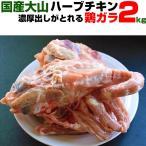 大山産 ハーブチキン 鶏ガラ2kg 国産 鶏肉 とり肉 鳥肉 肉 チキン    訳あり 訳あり食品 業務用  バーベキュー  キャンプ