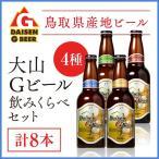 大山G ビール 8本 セット ビール   詰め合わせ 地ビール 国産ビール ギフト ギフトセット お歳暮 歳暮 内祝い ピルスナー ペールエール ヴァイツェン 飲み比べ