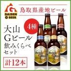 大山G ビール 12本 セット ビール   詰め合わせ 地ビール 国産ビール ギフト ギフトセット お歳暮 歳暮 内祝い ピルスナー ペールエール ヴァイツェン 飲み比べ