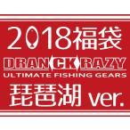 DRANCKRAZY 福袋 2017 【代引き又はクレジット決済のみ】