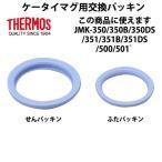 サーモス 部品 JMK 350 JMK500 パッキンセット ケータイマグ用 JMK351 JMK501 メール便可