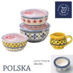 食器セット ポルスカ レンジトリオボール 02012 マルサン近藤