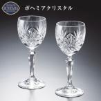 「ボヘミアクリスタル」クリスタルグラス ロイヤルスター ワイングラスペアーセット RS-5013