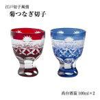 「菊つなぎ切子」 高台酒盃ペアーセット YCK-8007-2