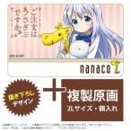 オリジナルnanacoカード付き ご注文はうさぎですか? 複製原画