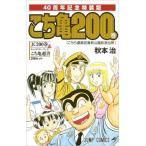 こちら葛飾区亀有公園前派出所 200巻 特装版 40周年記念 (ジャンプコミックス)