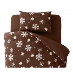 ショッピングカバー 布団カバーセット セミダブル 柄:雪 カラー:ブラウン 32色柄から選べるスーパーマイクロフリースカバーシリーズ〔和式用〕3点セット