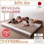 連結ベッド ワイドキング240〔JointJoy〕〔ポケットコイルマットレス付き〕ホワイト 親子で寝られる棚・照明付き連結ベッド〔JointJoy〕ジョイ...〔代