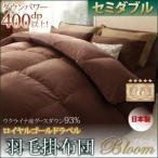 〔単品〕掛け布団 セミダブル〔Bloom〕アイボリー 日本製ウクライナ産グースダウン93% ロイヤルゴールドラベル羽毛掛布団単品 〔Bloom〕ブルーム