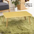 ハウステーブル(75)(ナチュラル) 幅75cm×奥行50cm 折りたたみローテーブル/折れ脚/木目/軽量/コンパクト/完成品/NK-75