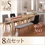 ダイニングセット 8点セット(テーブル+チェア×6+ベンチ×1)〔S-free〕木材カラー:ナチュラル 生地カラー:〔チェア2脚〕ダークグレー×〔チ...〔