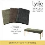 〔本体別売〕ベンチカバー〔Lydie〕ブラック 洗濯機で洗えるカバーリングチェア ダイニング〔Lydie〕リディ