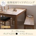 ダイニングセット 4点セット(テーブル+チェア2脚+ベンチ1脚) 幅160cm〔Cursus〕テーブルカラー:オークナチュラル チェア:PVC(合皮)座(座面カ...〔代