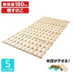 〔耐荷重180kg〕 折りたたみ式 すのこベッド シングルサイズ (フレームのみ) 桐製 4つ折り 布団対応〔代引不可〕