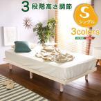 パイン材高さ3段階調整脚付きすのこベッド(シングル) ホワイトウォッシュ〔代引不可〕