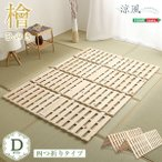 すのこベッド四つ折り式 檜仕様(ダブル)〔涼風〕 ナチュラル〔代引不可〕