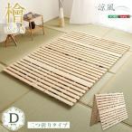すのこベッド二つ折り式 檜仕様(ダブル)〔涼風〕 ナチュラル〔代引不可〕