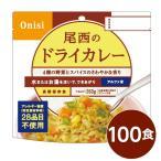 〔尾西食品〕 アルファ米/保存食 〔ドライカレー 100g×100個セット〕 日本災害食認証 日本製 〔非常食 アウトドア 備蓄食材〕〔代引不可〕