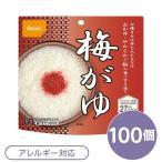 〔尾西食品〕 アルファ米/保存食 〔梅がゆ 100個セット〕 日本災害食認証 日本製 〔非常食 アウトドア 備蓄食材〕〔代引不可〕