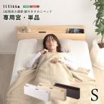 〔すのこベッド専用宮 単品〕 シングル用 ブラウン パイン材 木製 通気性 耐久性 ベッド棚〔代引不可〕