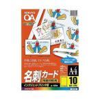 (まとめ)コクヨ インクジェットプリンタ用名刺カード(両面印刷用)両面マット紙 A4 10面 KJ-V151冊(100シート)〔×3セット〕