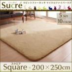 ラグマット スクエア(長方形)200×250cm〔Sucre〕ベージュ ラビットファータッチマイクロファイバーラグ〔Sucre〕シュクレ〔代引不可〕