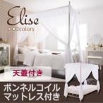 パイプベッド〔Elise〕〔ボンネルコイルマットレス付き〕 ホワイト ロマンティック姫系アイアンベッド〔Elise〕エリーゼ/天蓋付き〔代引不可〕