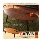 〔単品〕こたつテーブル 楕円形(120×60cm)〔CARVIN〕チークナチュラル オーバル型 ミッドセンチュリーデザインこたつテーブル〔CARVIN〕カーヴィン〔代引不可〕