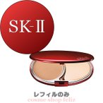 SK-IIサインズパーフェクトラディアンスパウダーファンデーション【レフィルのみ】(SK2 SK-2 SKII エスケーツー)☆国内正規品