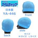 スイムキャップ メッシュ 日本製 YA-447(Mサイズ)YA-446(Lサイズ) スイミングスクール 学校 プール 海水浴