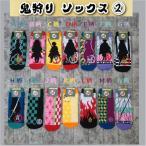 鬼狩り スニーカーソックス2 サイズ:約22cm〜25cm 全国一律送料198円クリックポスト 6足までOK