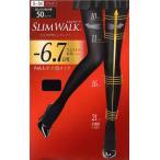 スリムウォーク SLiM WALK 内ももすき間メイク 送料無料!! 50デニール サイズダウンシアータイツ