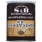 ブラウン缶 デミグラミックス 200g