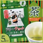 ゴルファーのためのお茶 ティーチョット(深蒸し緑茶 ティーパック5個入り)茶来未