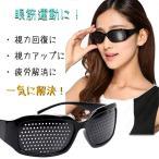 視力回復メガネ,LINECY ピンホールメガネ 視力回復近視 遠視 老眼 乱視の改善視力トレーニング 疲れ目 リフレッシュ 男女兼用