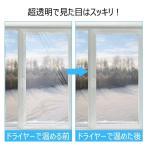 窓ガラス透明断熱シート 結露防止シート 二重窓になり 剥がして残りなし 両面テープ付き 暖房効率アップ 冷気遮断 隙間風防止フィルム 防寒省