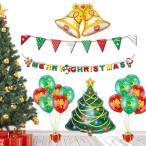 ふうせん クリスマス 飾り クリスマス風船 21個セット クリスマス装飾 バルーン 飾り アルミバルーン クリスマス飾り クリスマス アルミ