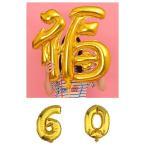 還暦のお祝いに 誕生日 「福」&「6」&「0」バルーン 金 ゴールド 3枚セット ちゃんちゃんこ インスタ映え ビック 数字 風船 還暦 ウ