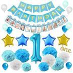 1歳 誕生日 飾り付け セット 数字1 ブルー スター 星 風船 happy birthdayバナー ガーランド ペーパーフラワー バルーン