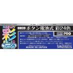 MIX PENLa (ミックス ペンラ) PRO 24色 ボタン電池式 ペンライト ホワイト ベーシック Sサイズ