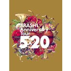 ARASHI Anniversary Tour 5×20 (通常盤 DVD 初回プレス仕様)[嵐]