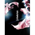 滝沢歌舞伎 ZERO【DVD】<通常盤/初回プレス限定スリーブケース仕様>