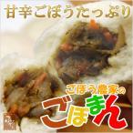 戸次のごぼまん 10個セット 冷凍 (ゴボウ/牛蒡/まんじゅう/饅頭)