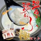 温泉湯どうふ 豆乳鍋セット-極- 4人前 Aセット:湯豆