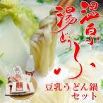 温泉湯どうふ 豆乳うどん鍋セット 4人前 (Bセット:湯豆腐/豆乳うどん)
