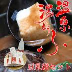 温泉湯どうふ 豆乳鍋セット 4人前 Dセット:湯豆腐