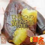 冷凍焼き芋 甘太くん ひみつの黄蜜芋×3袋セット 1袋2〜4本入り約400g 紅はるか